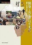 開発と共生のはざまで: 国家と市場の変動を生きる (アフリカ潜在力)