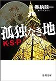 孤独なき地 K・S・P (徳間文庫)