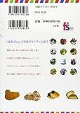 すずちゃんの鎌倉さんぽ―海街diary (フラワーコミックススペシャル) 画像