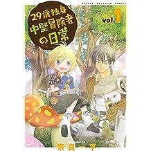 29歳独身中堅冒険者の日常(1) (週刊少年マガジンコミックス)