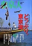 東京人 2008年 08月号 [雑誌] 画像