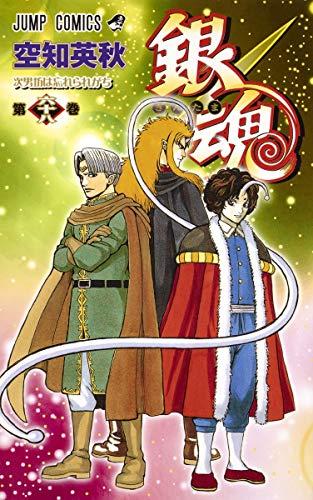 銀魂—ぎんたま— 68 (ジャンプコミックス)
