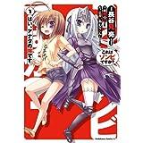 これはゾンビですか? はい、アナタの嫁です(1) (角川コミックス・エース)