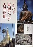 インド東南アジア古寺巡礼