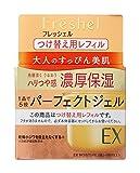 フレッシェル クリーム アクアモイスチャージェル(EX 濃厚保湿)N<R> 80g