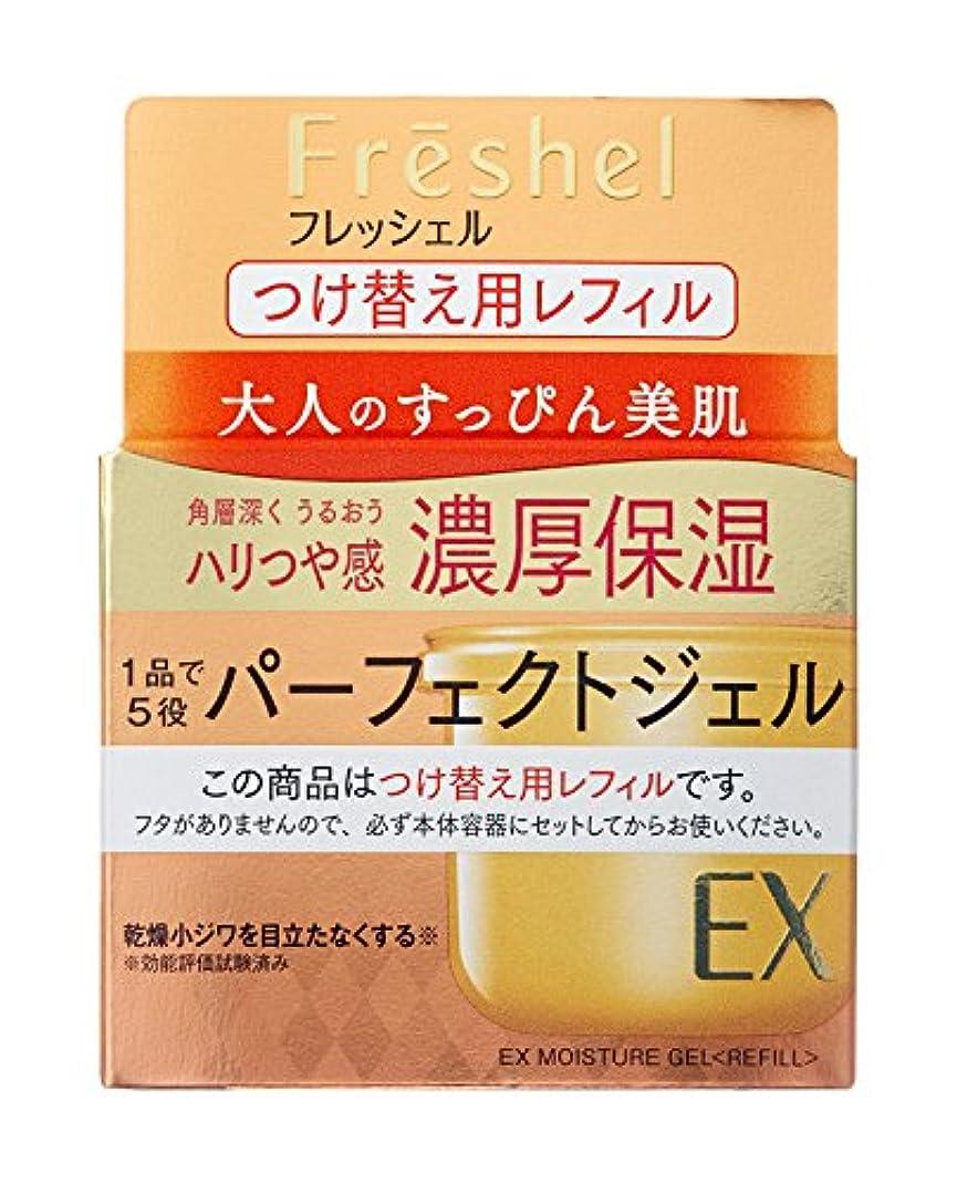 免除するホステスくまフレッシェル クリーム アクアモイスチャージェル EX 濃厚保湿 N<R> 80g