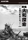 NHK特集 戦艦大和探索~悲劇の航跡を追って~[DVD]