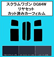 アクロス 38ミクロン ハードコートフィルム マツダ スクラムワゴン DG64W リヤセット カット済みカーフィルム ダークスモーク