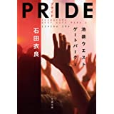 PRIDE-プライド 池袋ウエストゲートパークX (文春文庫)