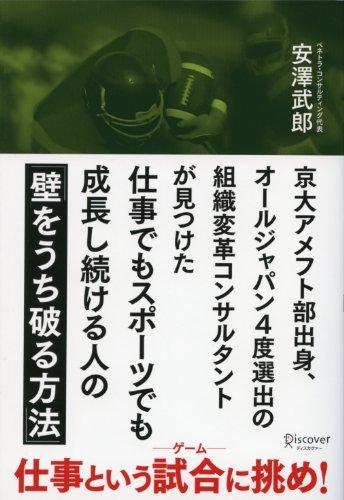 京大アメフト部出身、オールジャパン4度選出の組織変革コンサルタントが見つけた 仕事でもスポーツでも成長し続ける人の「壁をうち破る方法」