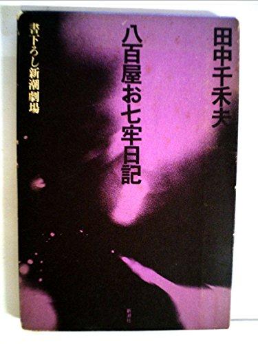 八百屋お七牢日記 (1972年) (書下ろし新潮劇場)