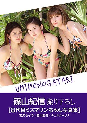 8代目ミスマリンちゃん写真集 UMIMONOGATARI