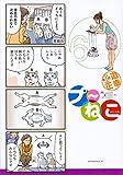 プ~ねこ(6) (アフタヌーンKC)