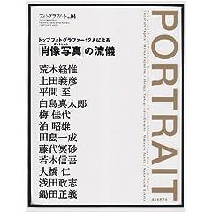 フォトグラフノート no.04 トップフォトグラファー12人による「肖像写真」の流儀