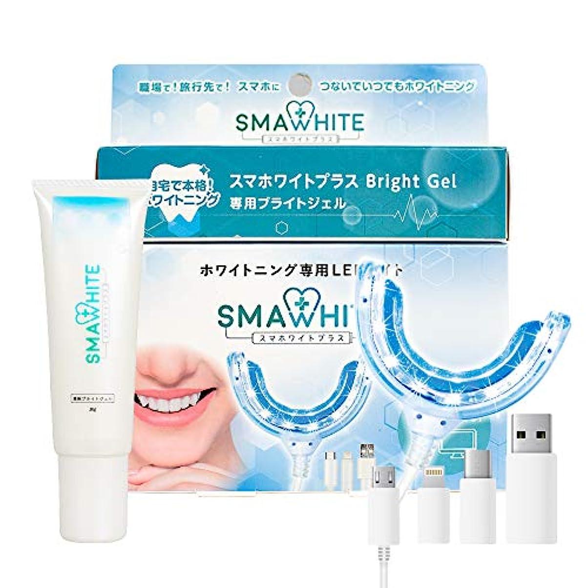 失礼なバッグ免除するスマホワイトプラス(SMAWHITE+) ホワイトニングキット LEDマウスピース+専用ジェル 初めての方向けセット 自宅で簡単 歯のセルフホワイトニング [一般医療機器]