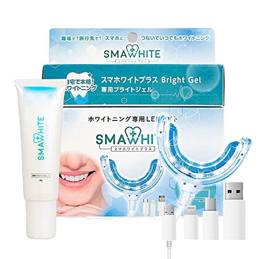 遊び場家骨スマホワイトプラス(SMAWHITE+) ホワイトニングキット LEDマウスピース+専用ジェル30g 初めての方向けセット 自宅で簡単 歯のセルフホワイトニング [一般医療機器]