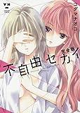 不自由セカイ 完全版 (百合姫コミックス)