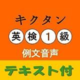 キクタン英検1級 例文音声【英単語+例文テキストデータ付】(アルク) [ダウンロード]