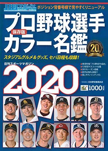 プロ野球選手カラー名鑑2020