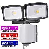 オーム電機 センサーライト LEDセンサーライト ledライト 選べる点灯3モード 2灯 2200lm コンセント式