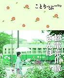 ことりっぷ 都電荒川線さんぽ (旅行ガイド)