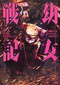 幼女戦記 (12) (角川コミックス・エース)