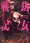 幼女戦記 第12巻