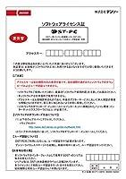 DENSO デンソー ダイアグテスター 自動車診断機 DST-i 用 パソコン用多能機能診断ソフト(DST-PC)ライセンス証 95171-12871