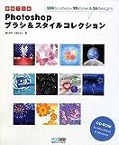即戦プロ技 Photoshopブラシ&スタイルコレクション