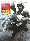 20世紀この10年 1970S [フォトアート・ライブラリ] (PHOTO ART LIBRARY)
