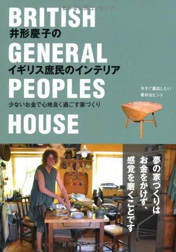 井形慶子のイギリス庶民のインテリアの詳細を見る
