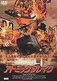 アトミック・ブレイク[DVD]