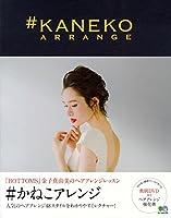 #かねこアレンジ(特別付録:教則DVD)