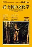 武士制の文化学part2(Library iichiko110)