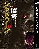 シャトゥーン~ヒグマの森~ 1 (ヤングジャンプコミックスDIGITAL)