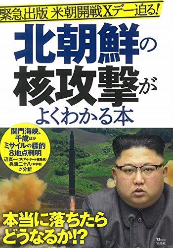 北朝鮮の核攻撃がよくわかる本 (TJMOOK)