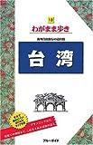 台湾 海外自由旅行の道具箱 (ブルーガイドわがまま歩き 18) 画像