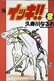イッキ!! 8 (ヤングチャンピオンコミックス)