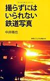 技術に裏打ちされたゆる鉄写真◆『撮らずにはいられない鉄道写真』中井 精也