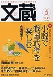 文蔵 2009.5 (PHP文庫)