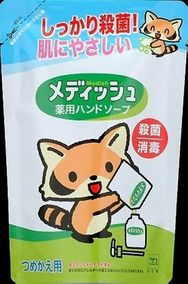 牛乳石鹸共進社 メディッシュ薬用ハンドソープ 詰替220ml×24点セット (4901525955805)