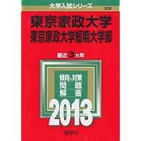 東京家政大学・東京家政大学短期大学部 (2013年版 大学入試シリーズ)