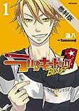 ラッキードッグ1 BLAST 1【期間限定 無料お試し版】<ラッキードッグ> (コミックジーン)