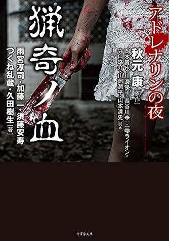 アドレナリンの夜 猟奇ノ血 (竹書房文庫)
