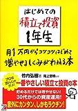 はじめての積立て投資1年生 月1万円からコツコツはじめて増やせるしくみがわかる本 (アスカビジネス)