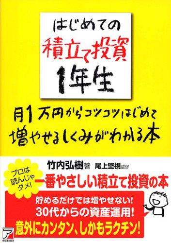 はじめての積立て投資1年生 月1万円からコツコツはじめて増やせるしくみがわかる本 (アスカビジネス)の詳細を見る