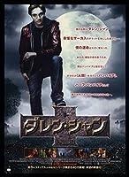 2010年チラシ「ダレン・シャン」クリスマッソグリア/ジョシュハッチャーソン/渡辺謙