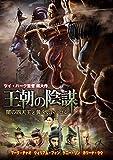 王朝の陰謀 闇の四天王と黄金のドラゴン [DVD]