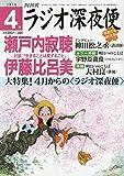 ラジオ深夜便 2019年 04 月号 [雑誌]