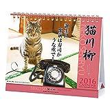 A.P.J. 猫川柳 2016年 カレンダー 卓上 No.014 1000066690